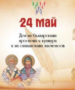 КИЦ отбеляза Деня на българската просвета и култура и на славянската писменост