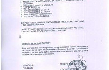 """Списък на документи за издаване на виза """"Д"""""""
