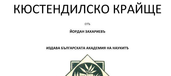 Кюстендилско Крайще от Йордан Захариев