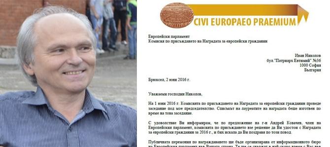 Иван Николов – европейски гражданин на годината