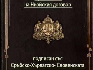 Оригиналът на Ньойския договор подписан със Сръбско-Хърватско- Словенската държава