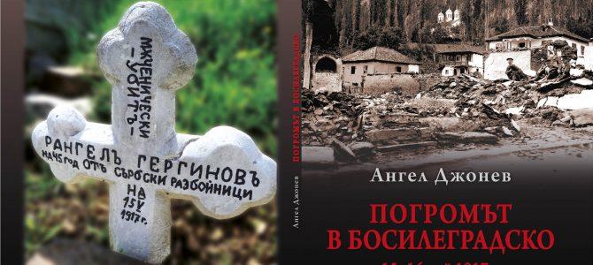 Погромът в босилеградско – Ангел Джонев
