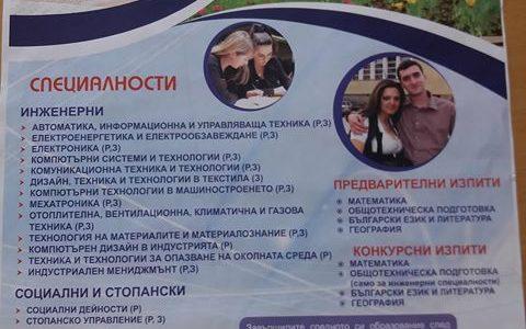 Технически университет Габрово предлага места за студенти от Босилеград