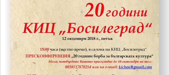 Двайсет години борба за българщината!