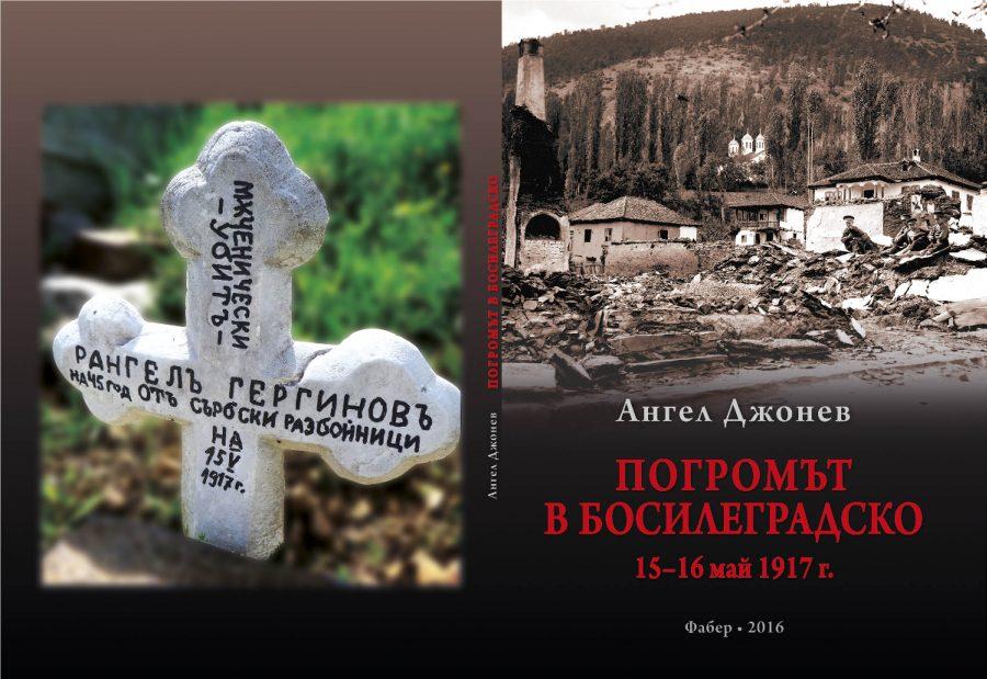 Погромът в босилеградско - Ангел Джонев