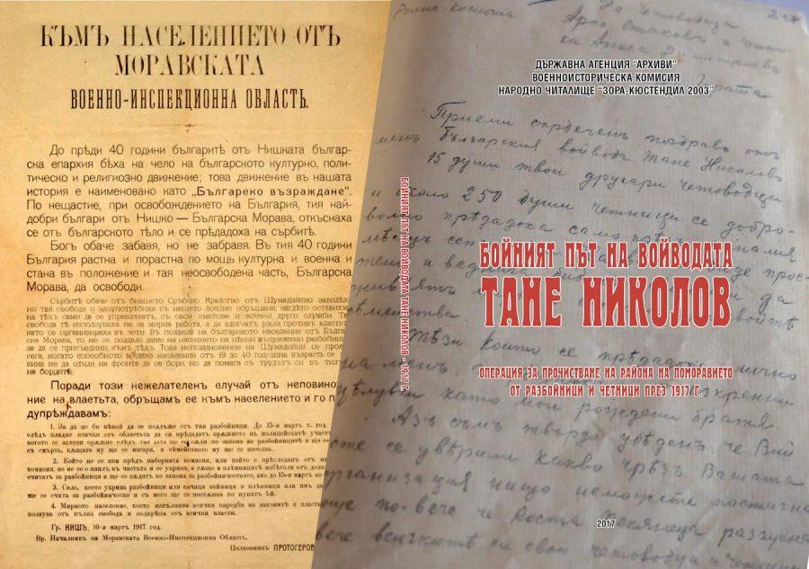 Бойният път на Войводата Тане Николов